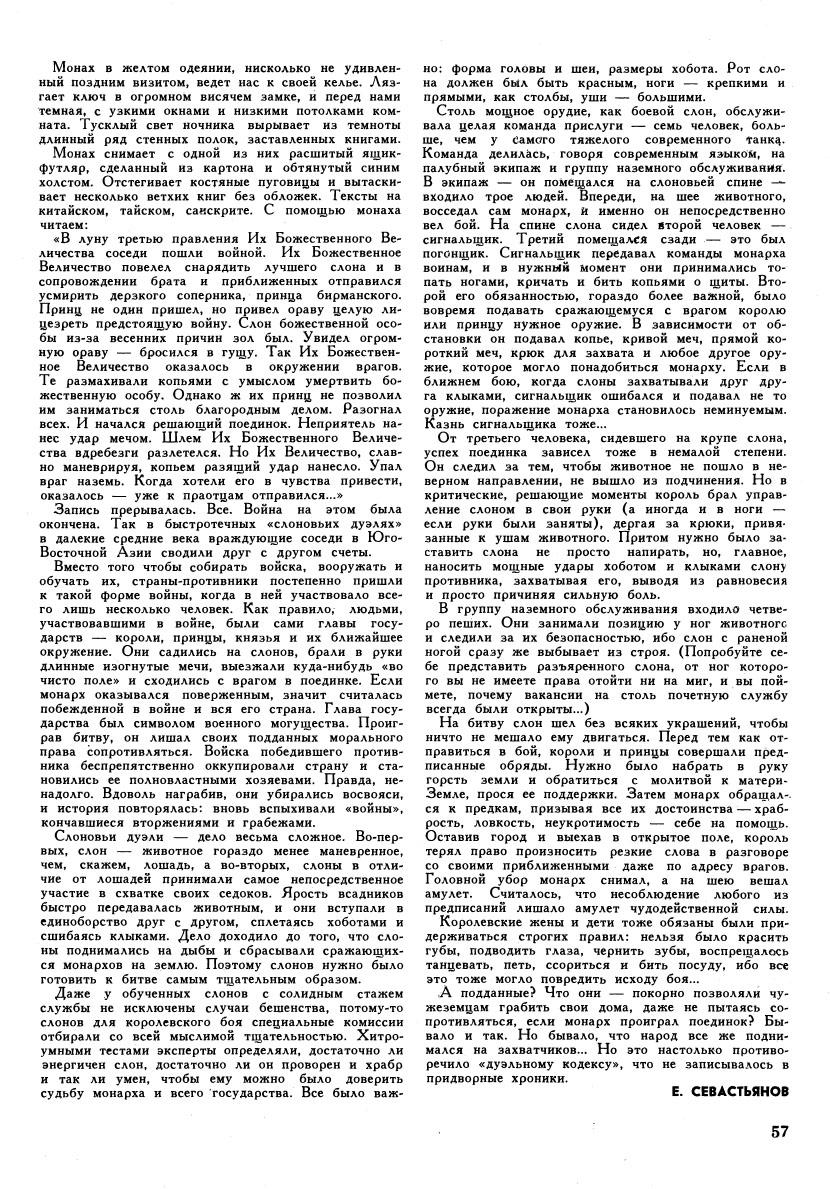 VS_1972_10_02.jpg