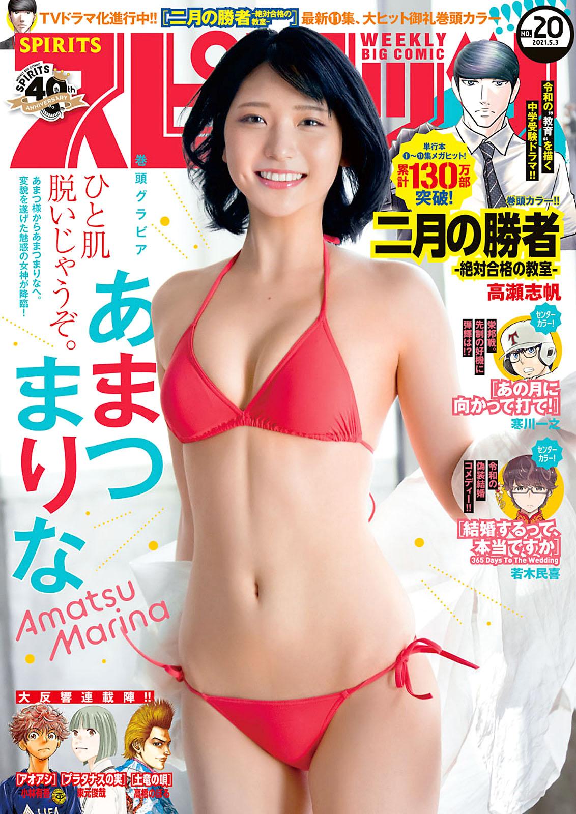 Sama Amatsu Big Comic Spirits 210503 01.jpg