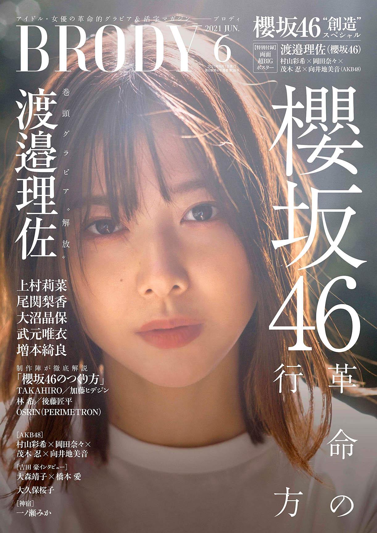 Risa Watanabe S46 Brody 2106.jpg