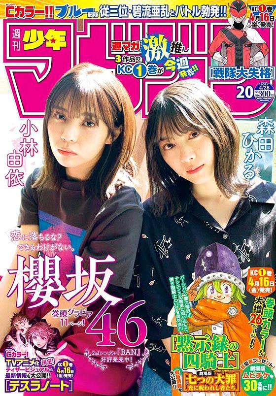 YKobayashi MHikaru S46 Shonen Magazine 210428.jpg