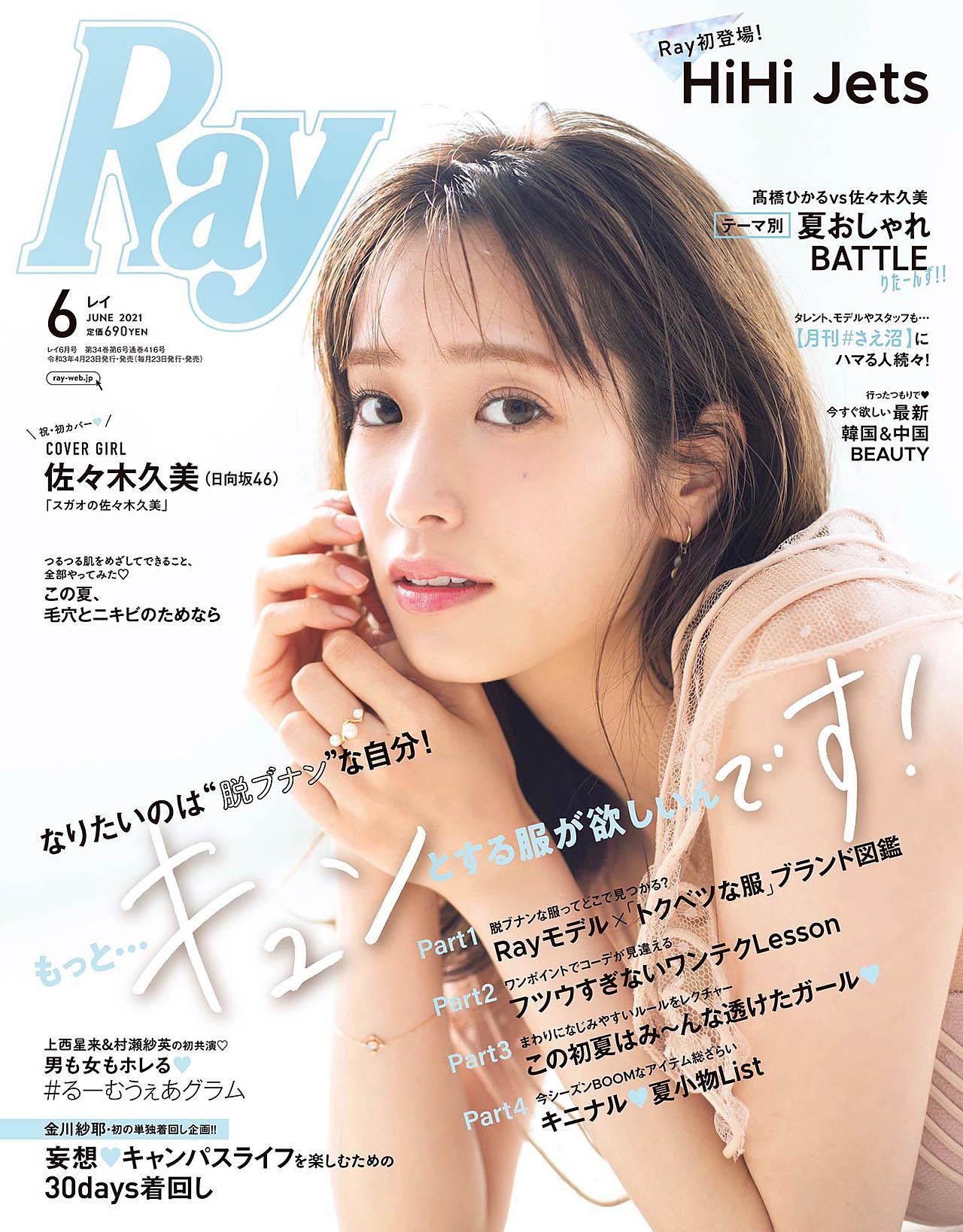 Sasaki Kumi H46 Ray 2106.jpg