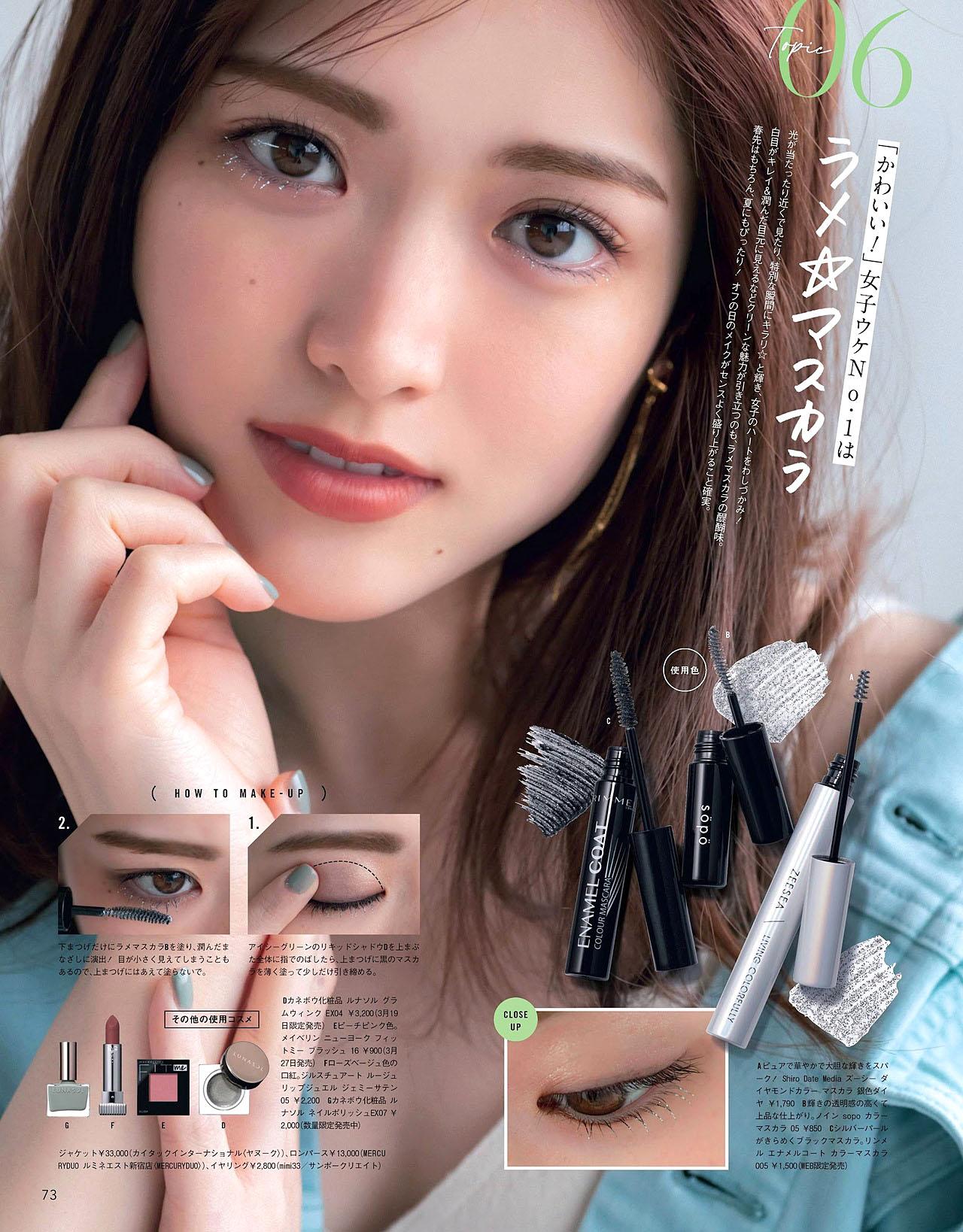 SMatsumura CanCam 2105 04.jpg
