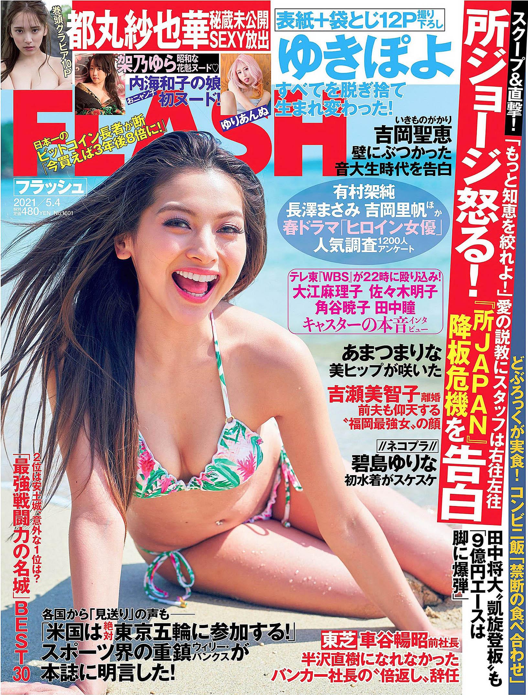 Yukipoyo Flash 210504 01.jpg