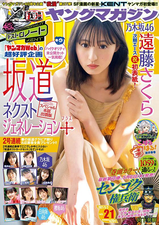 Endo Sakura N46 Young Magazine 210503.jpg