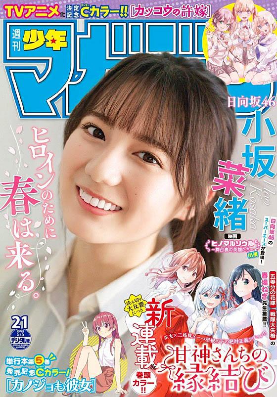 Kosaka Nao N46 Shonen Magazine 210505.jpg