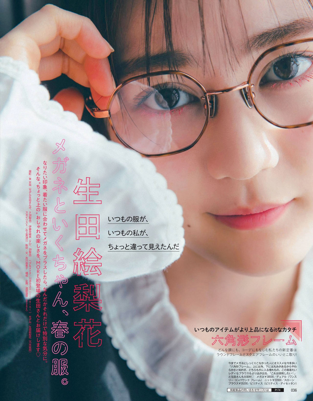 EIkuta More 2105 01.jpg