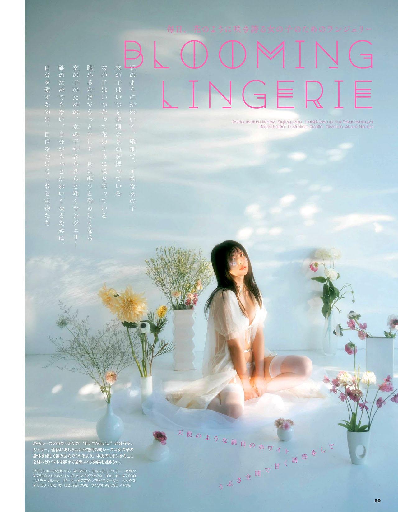 Enako Larme Spring 21 01.jpg