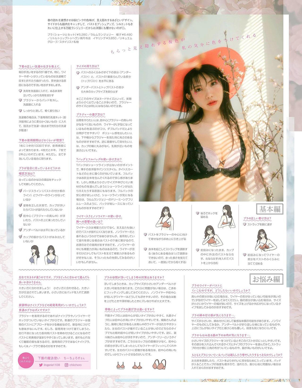 Enako Larme Spring 21 05.jpg