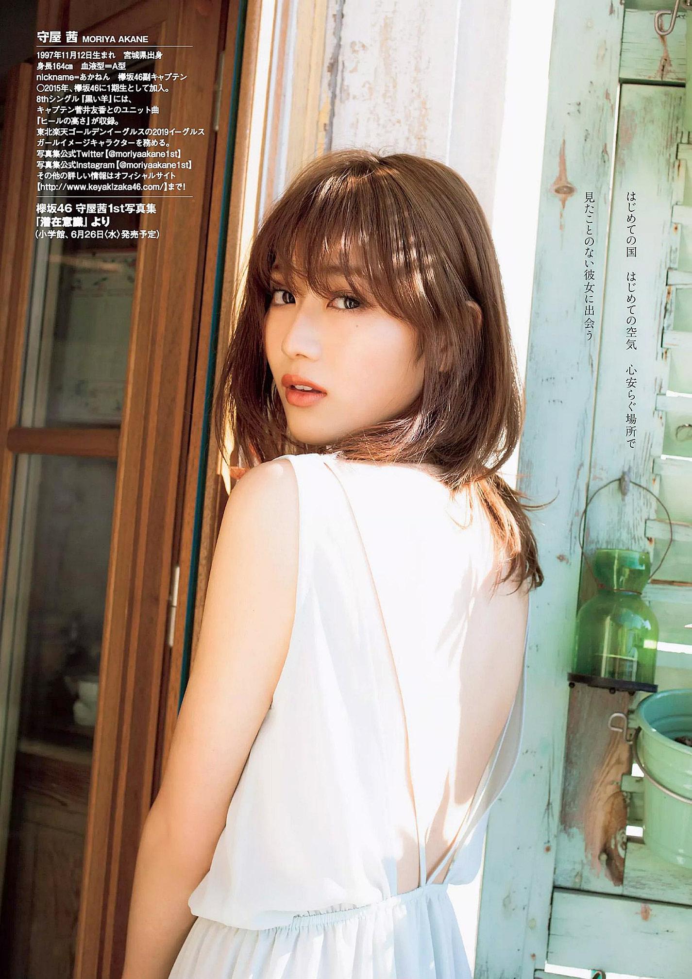 Moriya Akane K46 WPB 190624 04.jpg