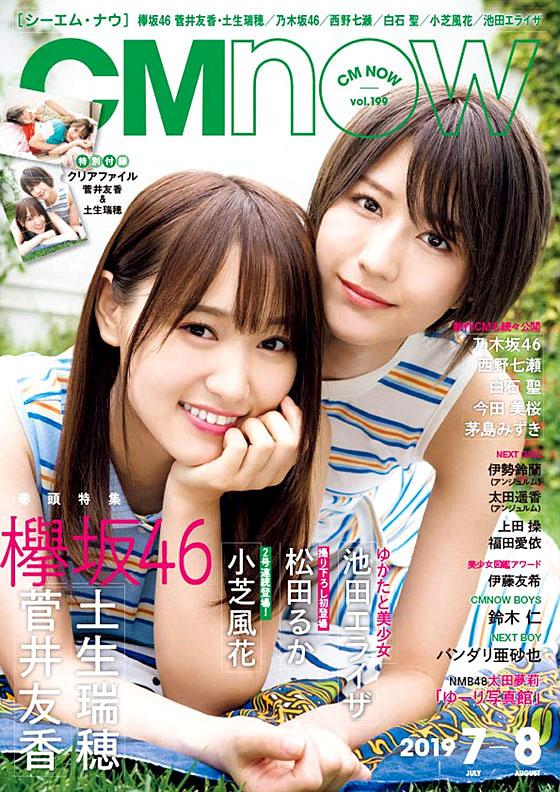 Sugai Yuuka and Habu Mizuho K46 CM Now 1907.jpg