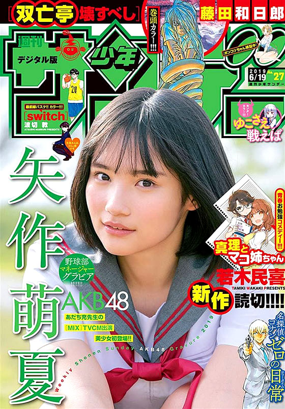 Yahagi Moeka AKB48 Shonen Sunday 190619.jpg