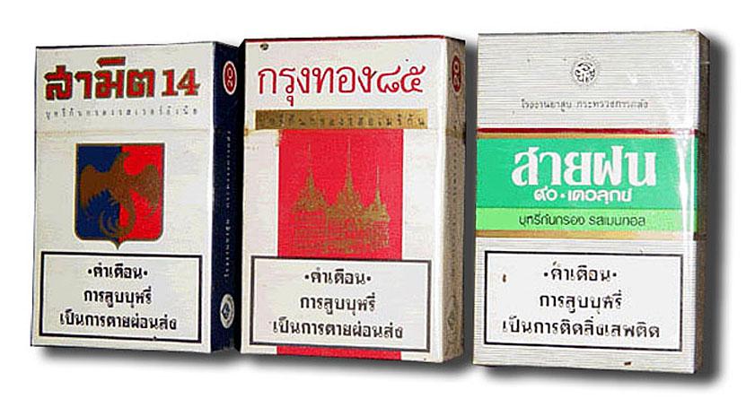 1960s-70s_cig_packs_02.jpg