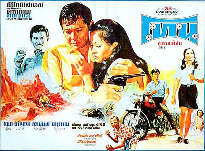 1970 Thai movie Thon poster.jpg