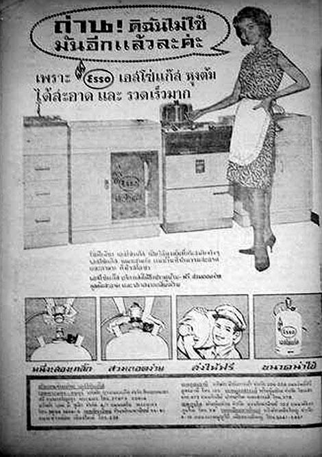 1972 Esso Gas Butane tanks for 'modern' ranges.jpg