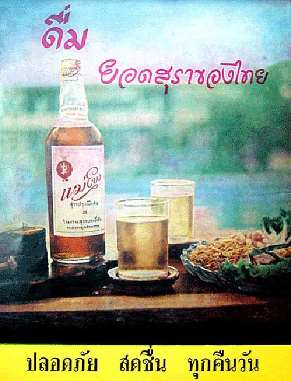 1975 Mee Klong Thai Whiskey advert.jpg