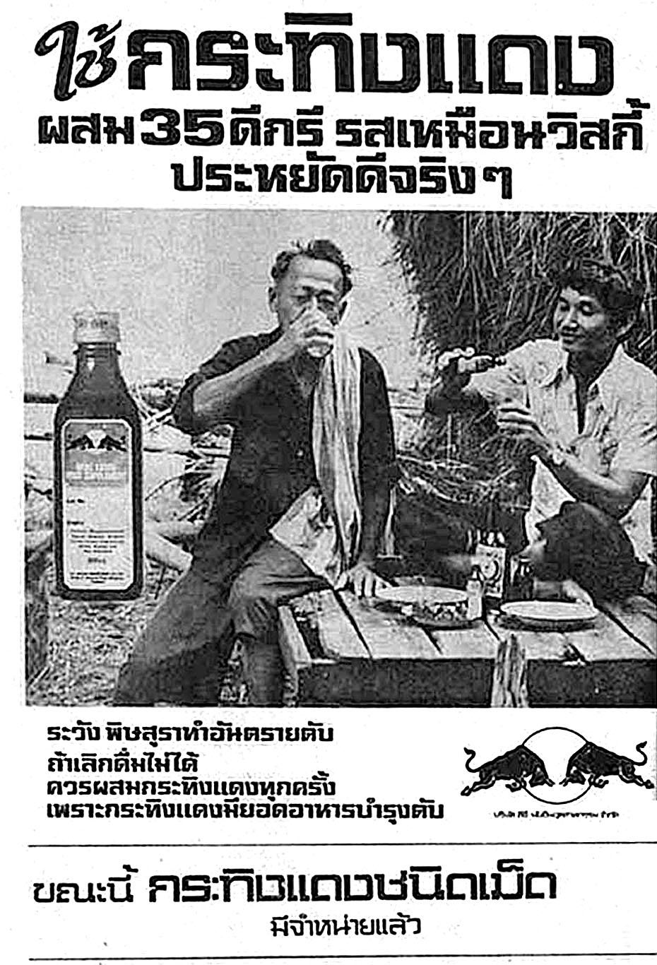 1978 Advert.jpg