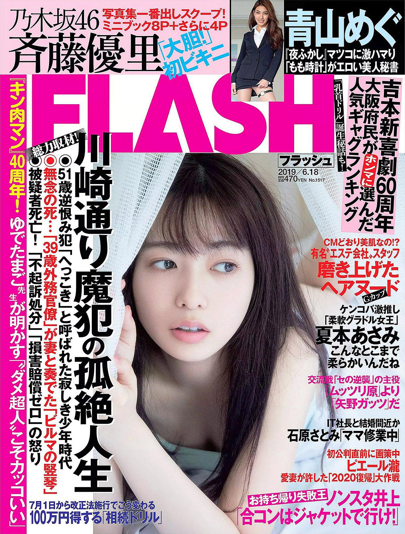 Saito Yuupi N46 Flash 190618 01.jpg
