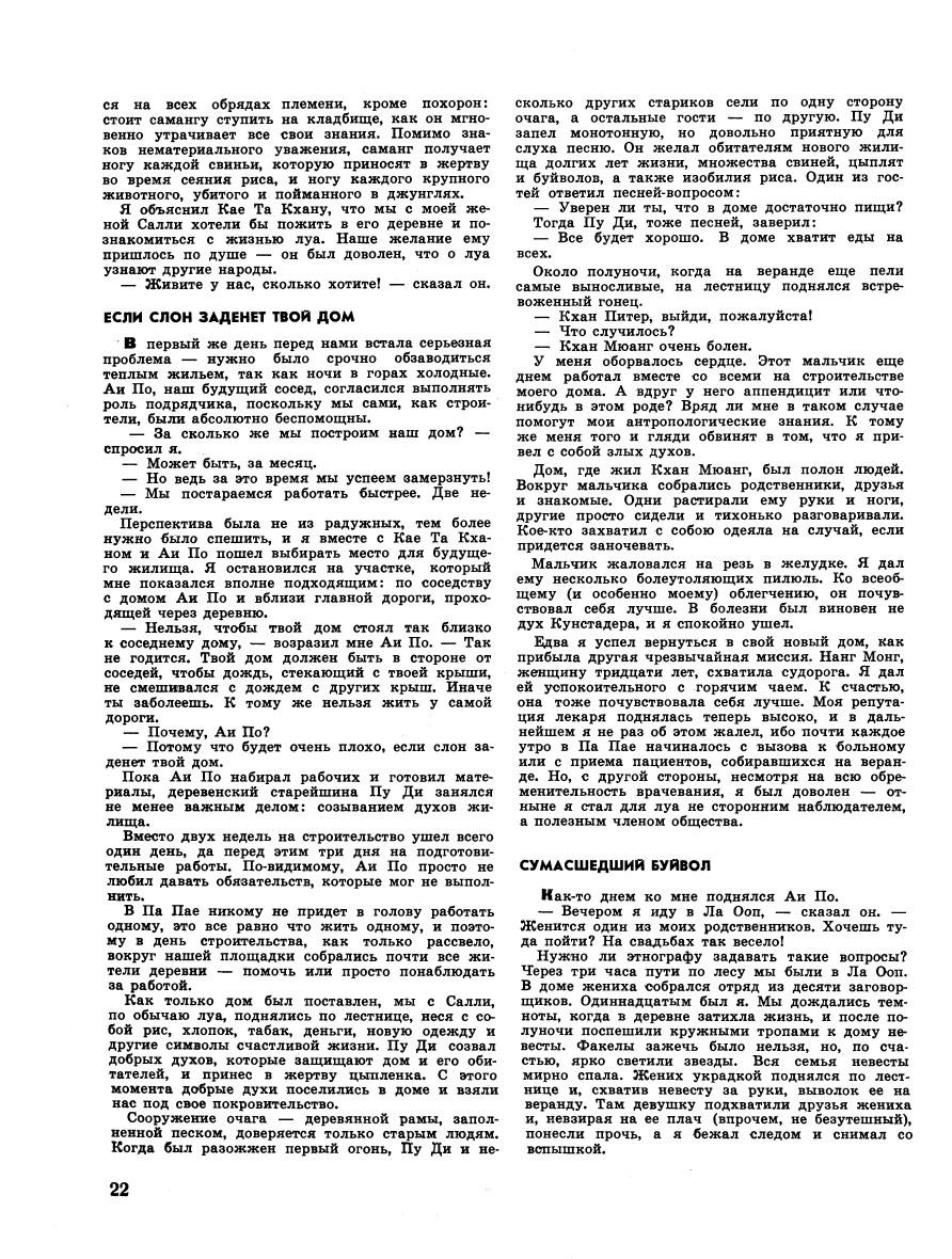 VS_1968_11_03.jpg