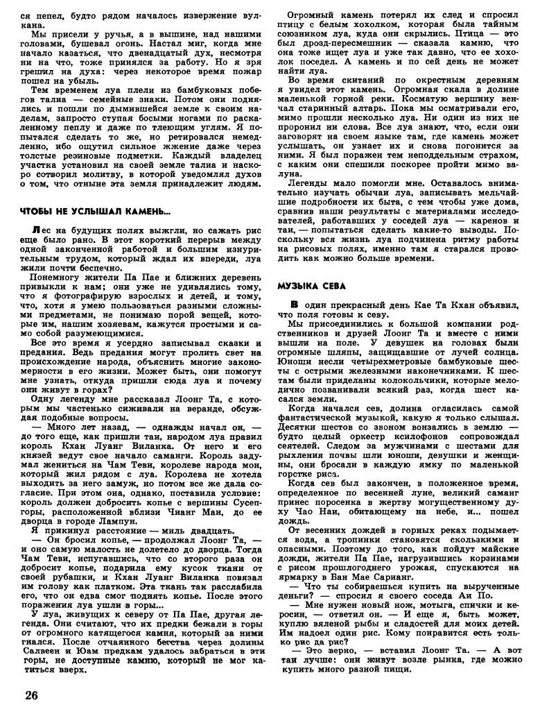 VS_1968_11_07.jpg