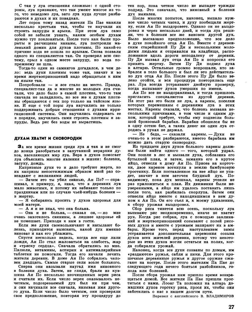 VS_1968_11_08.jpg