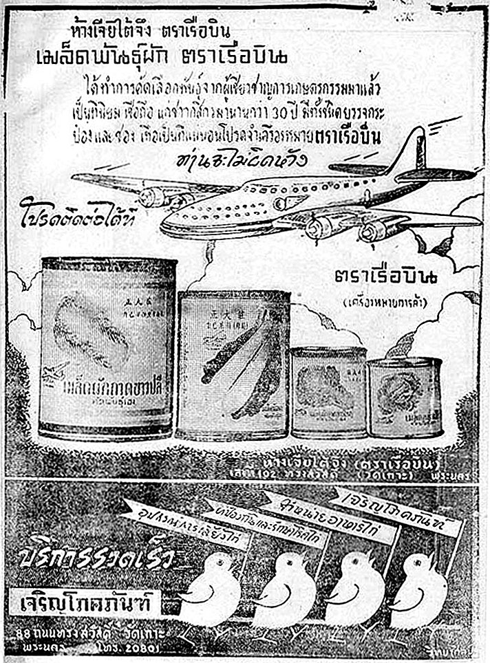 1957 Advert 01.jpg