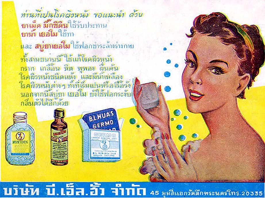 1957 Advert 02.jpg
