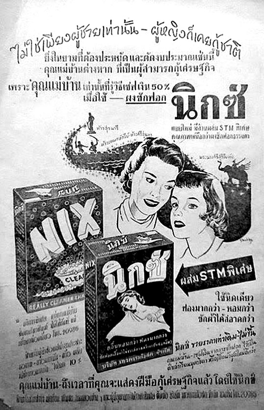 1957 Nix Washing Powder advert.jpg