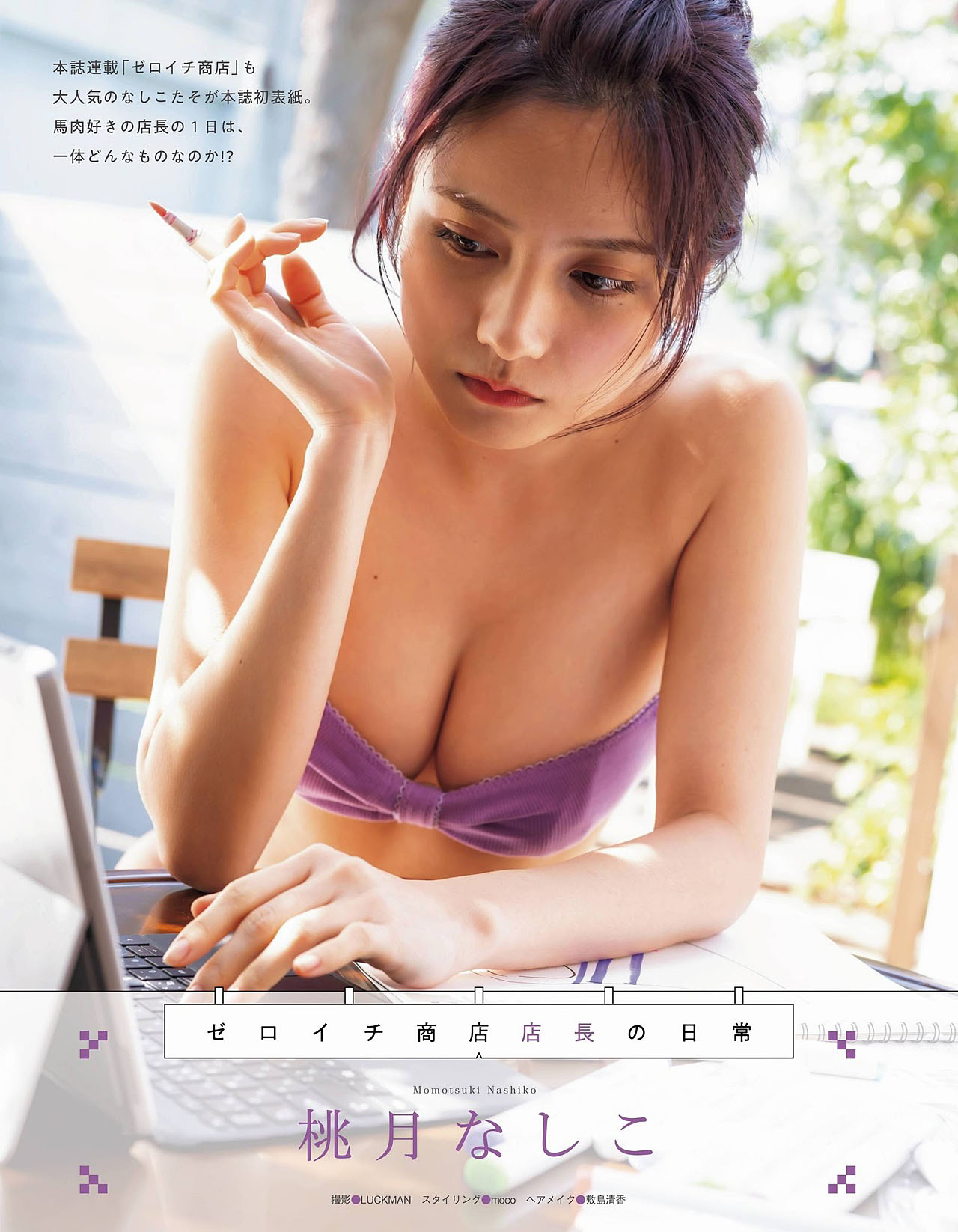NMomotsuki ExTaishu 2104 02.jpg