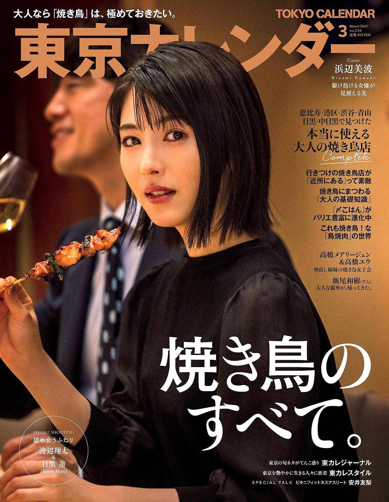Minami Hamabe Tokyo Calendar 2103 01.jpg