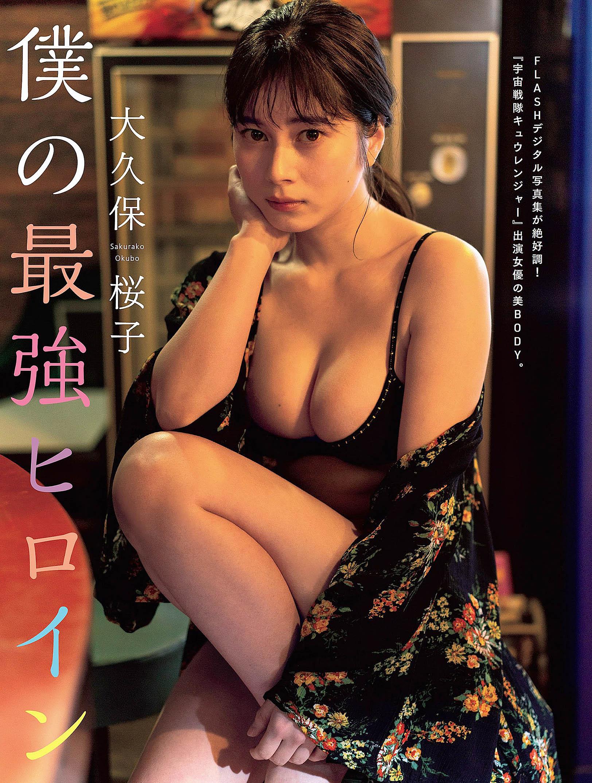 Okubo Sakurako Flash 210511 01.jpg