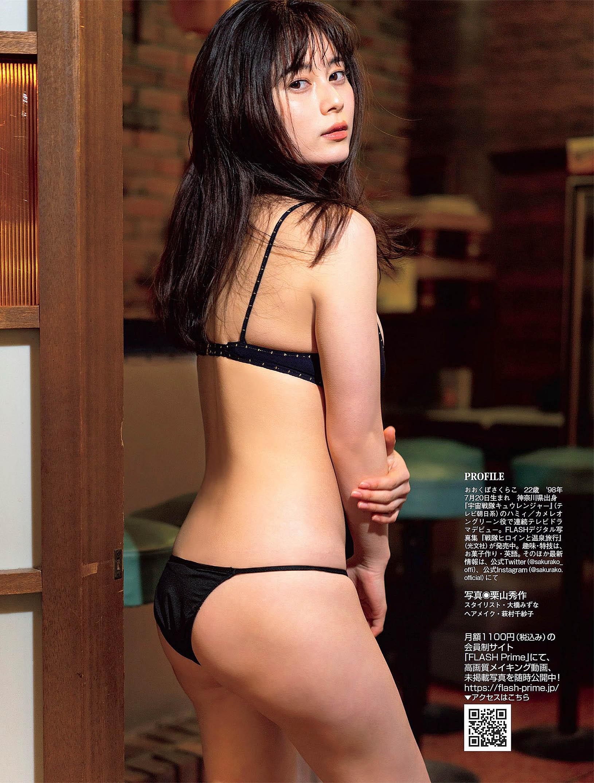 Okubo Sakurako Flash 210511 05.jpg