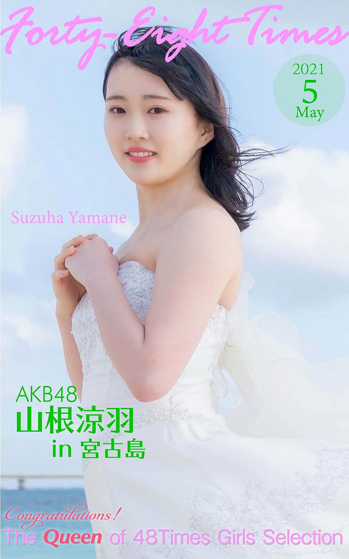 Yamane Suzuha Forty-Eight Times 2105.jpg