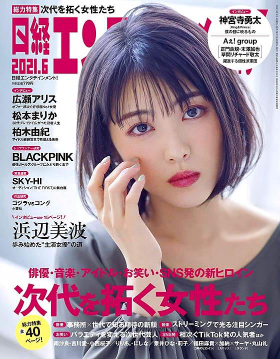 Hamabe Minami Nikkei Entertainment 2106.jpg