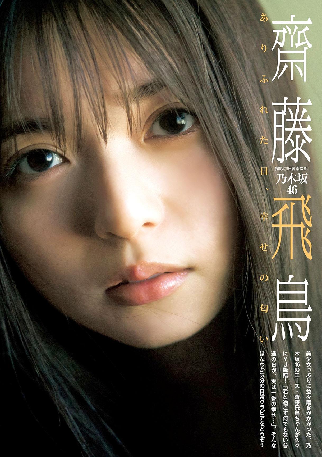 SAsuka Young Jump 210527 02.jpg