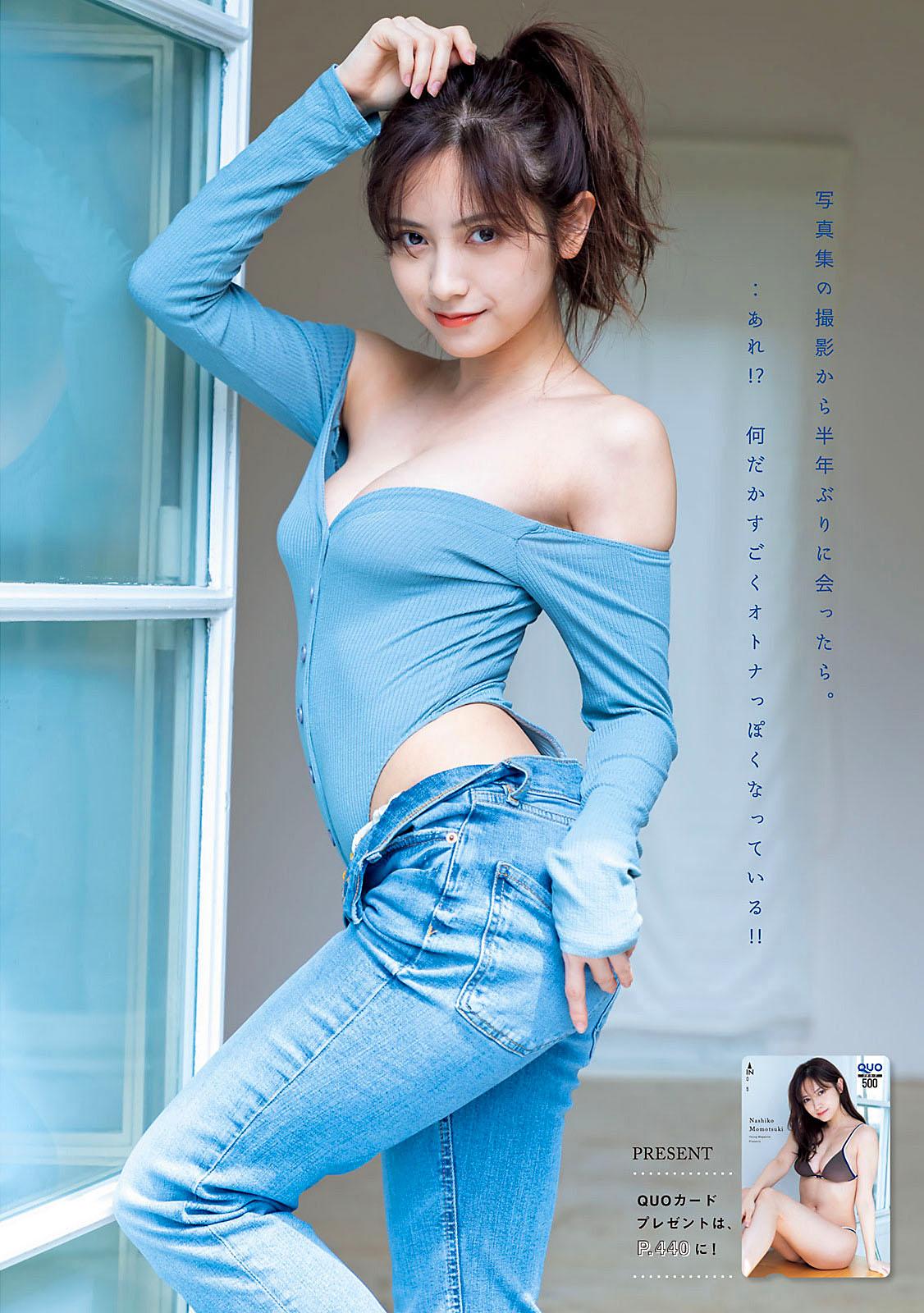 Nashiko Momotsuki Young Magazine 210524 04.jpg