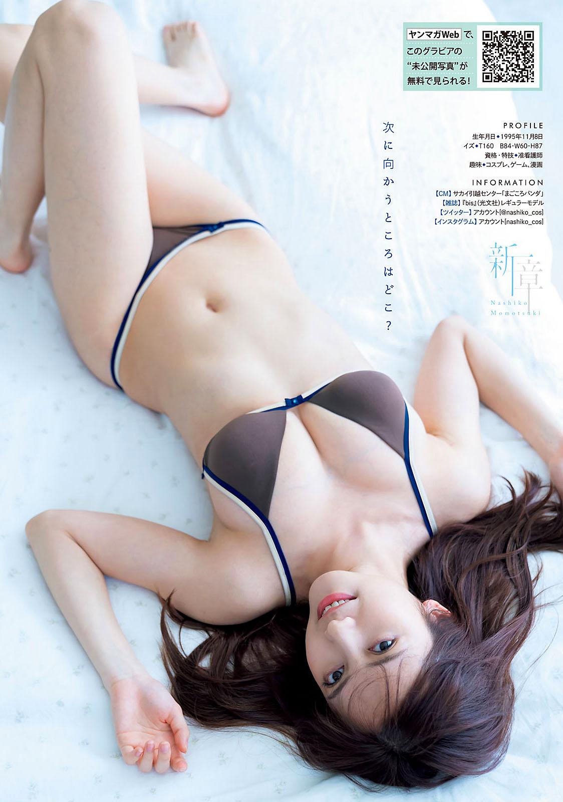 Nashiko Momotsuki Young Magazine 210524 08.jpg