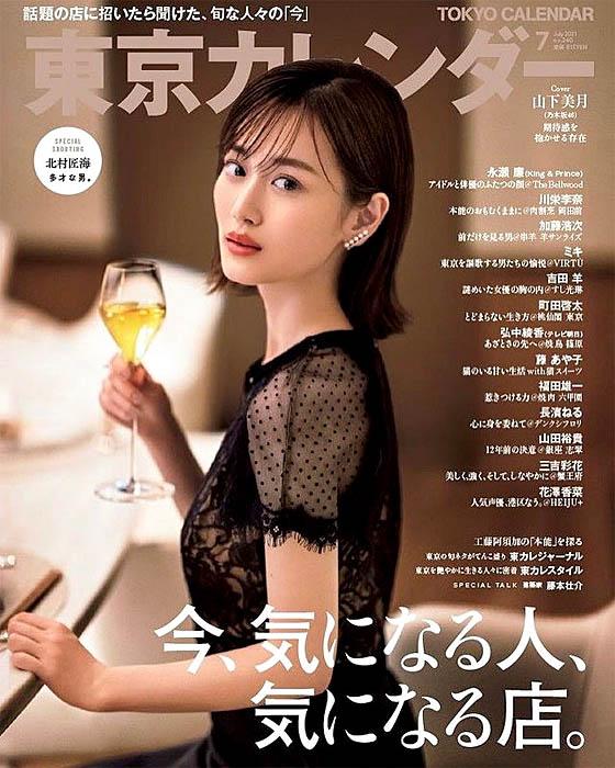 Mizuki Yamashita N46 Tokyo Calendar 2107.jpg