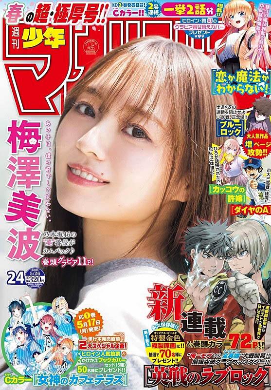 Minami Umezawa Shonen Magazine 210526.jpg