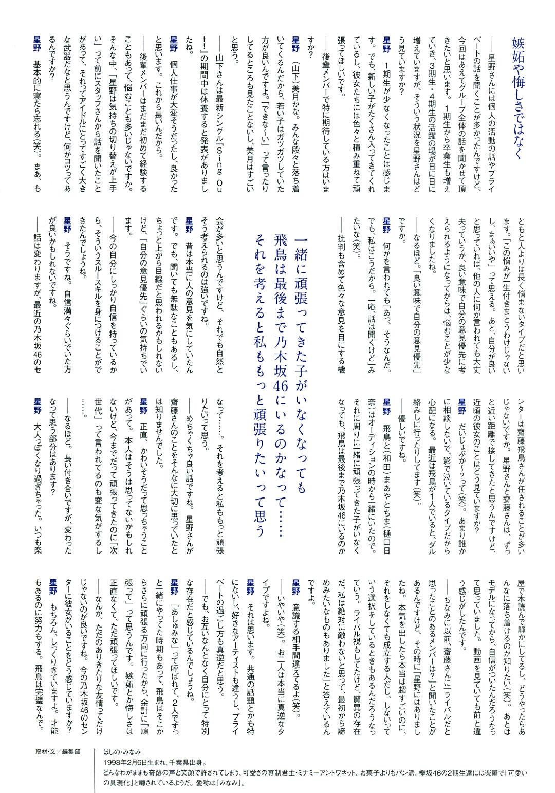 MHoshino Bubka 1907 09.jpg