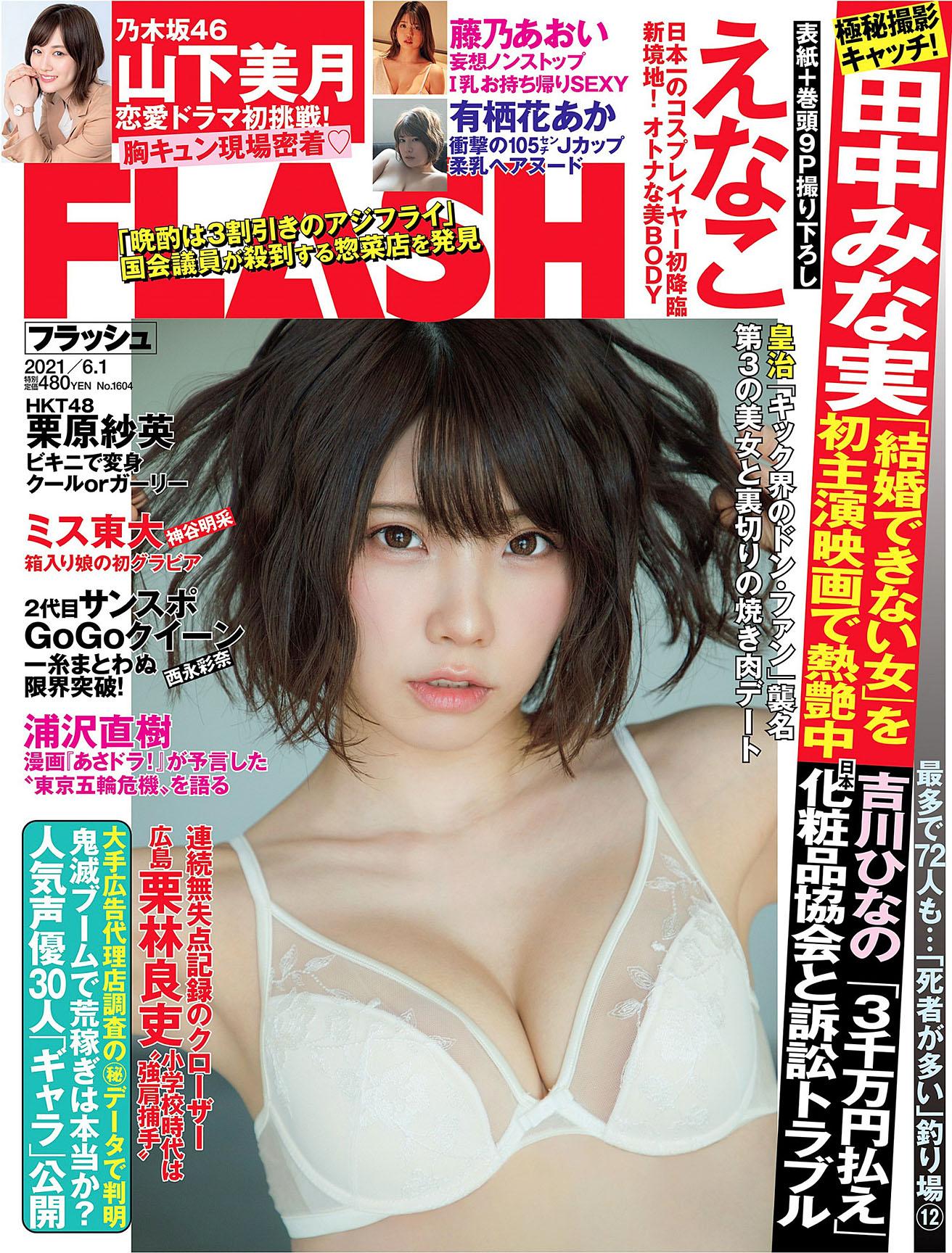 Enako Flash 210601 01.jpg