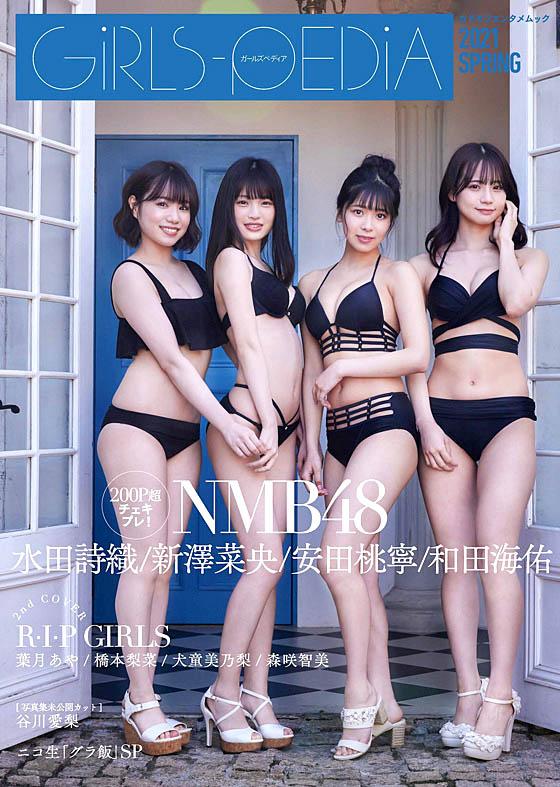 NMB48 Girls Pedia 2021-spring.jpg