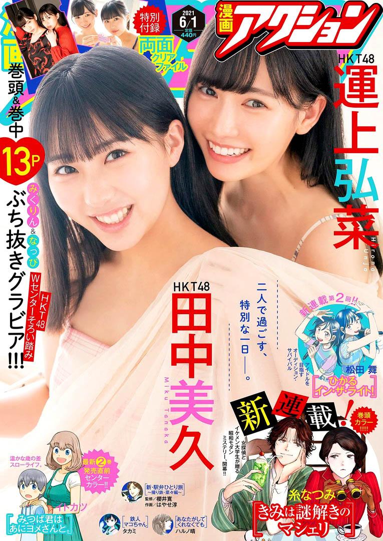 TMiku Manga Action 210601.jpg