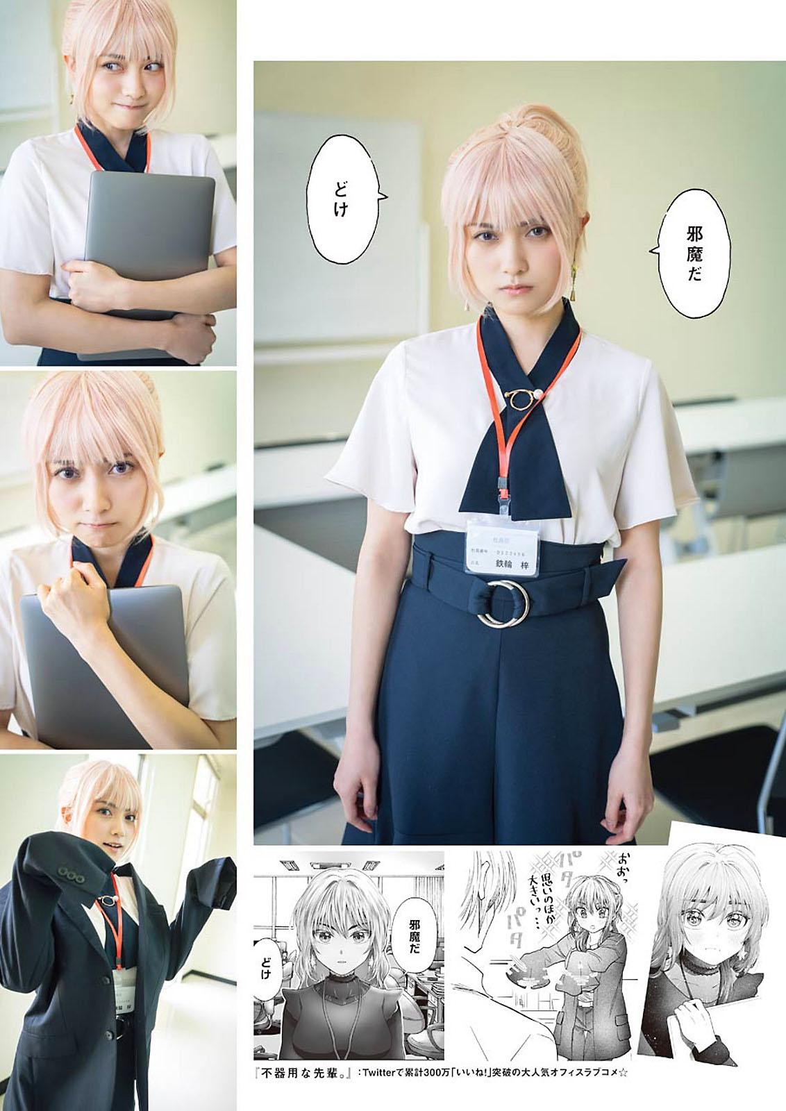Nashiko Momotsuki Young Gangan 210604 06.jpg