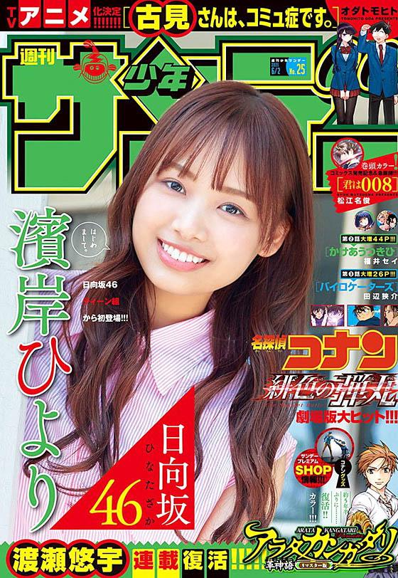 Hamagishi Hiyori H46 Shonen Sunday 210602.jpg