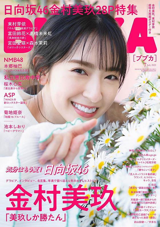 Miku Kanemura H46 Bubka 2107.jpg