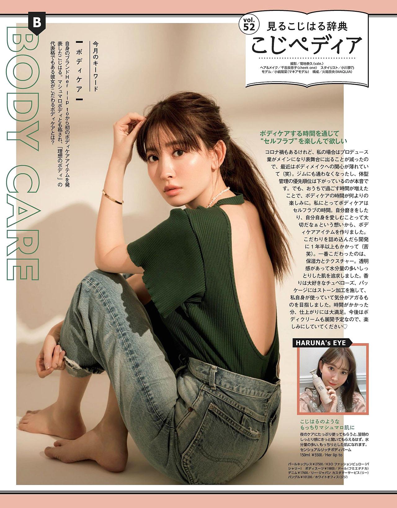 HKojima AR 2106 01.jpg