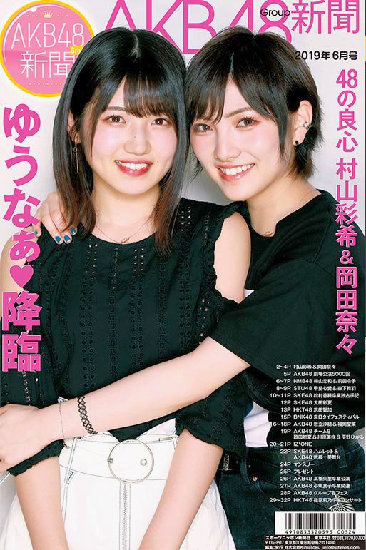 AKB48 News Monthly 1906.jpg