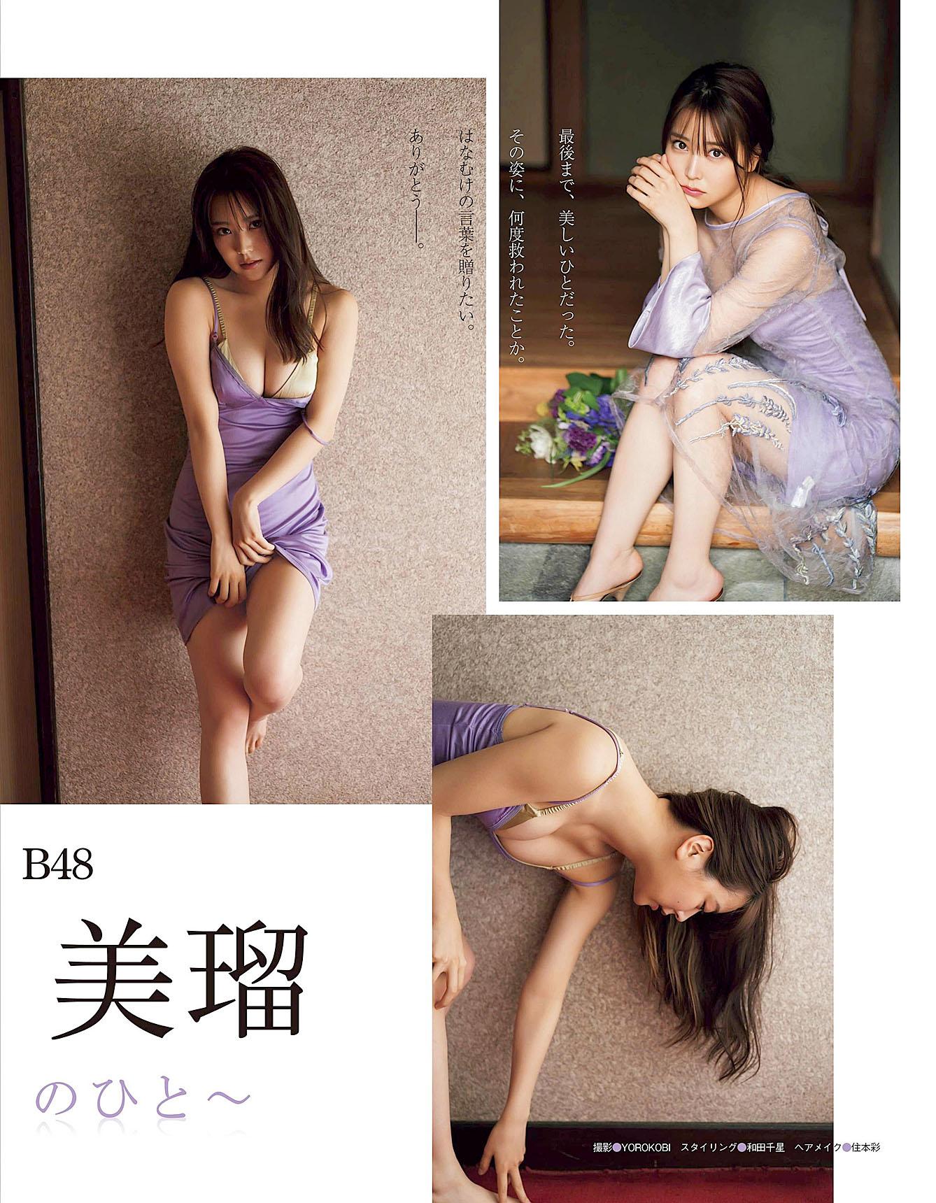 Miru Shiroma EX-Taishu 2106 04a.jpg