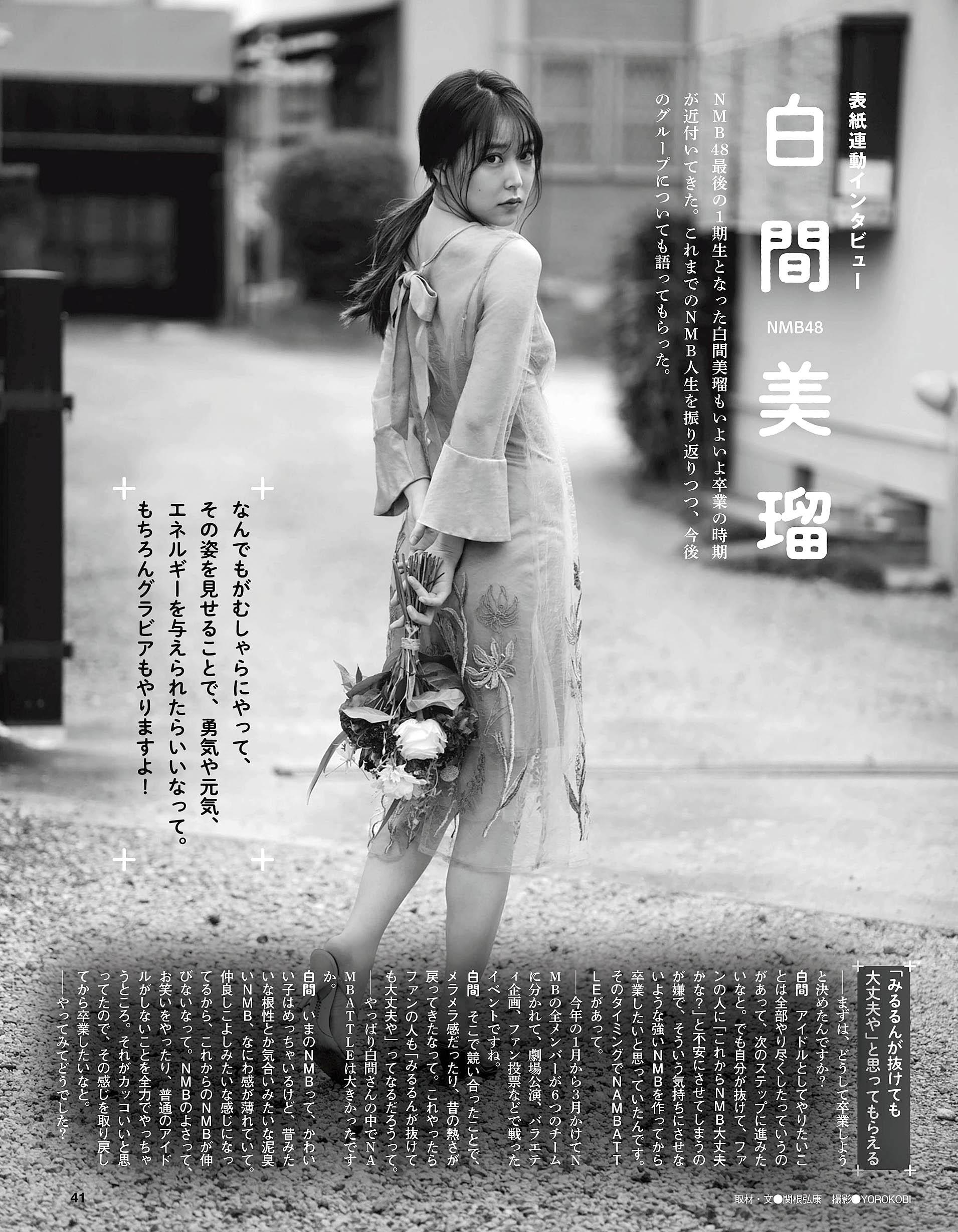 Miru Shiroma EX-Taishu 2106 10.jpg