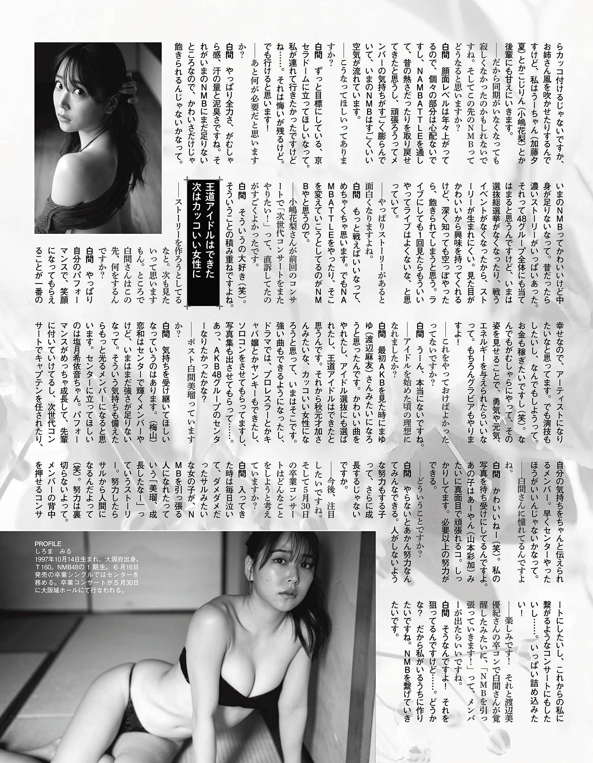 Miru Shiroma EX-Taishu 2106 12.jpg